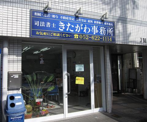 名古屋市緑区大高町 司法書士 きたがわ事務所外観